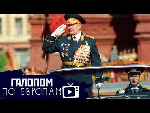 Вирус на триллион, Умер Язов, Немцов в Праге // Галопом по Европам #161